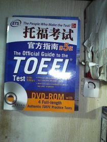 新东方 托福考试官方指南:第5版·