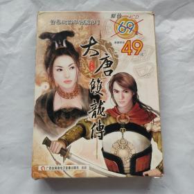 游戏光盘 大唐双龙传(4CD+说明手册)