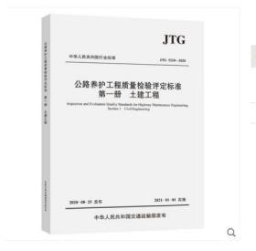 新版现货 公路养护工程质量检验评定标准 第一册 土建工程 JTG 5220-2020