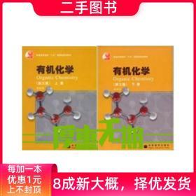 现货 有机化学 第三版 第3版 上下 胡宏纹 978704018708