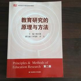 教育研究的原理与方法(第2版)