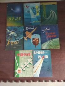 部队科普丛书15本合售
