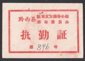 文革时期特色票证,贵州毕节市黔西县驻军【支左】领导小组革命委员会执勤证