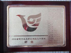 湖北省黄冈卫生学校建校五十周年纪念金铂纪念品