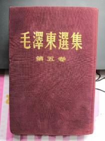 毛泽东选集第五卷繁体竖版精装