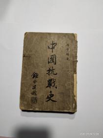民国旧书:中国抗战史