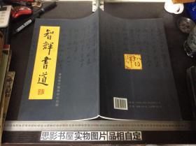 智辉书道(智辉毛笔签名钦印本)【15个毛笔字】【3枚印章】一版一印