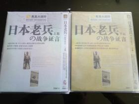 DVD 一寸山河一寸血(6碟凤凰大视野之日本老兵战争证言)