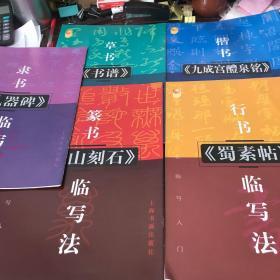 行书《蜀素帖》、楷书《九成宫醴泉铭》、篆书《峄山刻石》、隶书《礼器碑》、草书《书谱》临写法