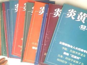 炎黄春秋 2010年 1-12期