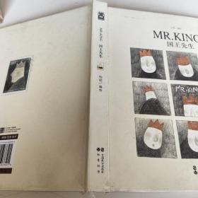国王先生:Mr King