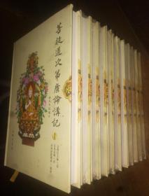 菩提道次第广论讲记(1一10)+菩提道次第广论【精装16开,全套共11册】