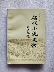 唐代小说史话