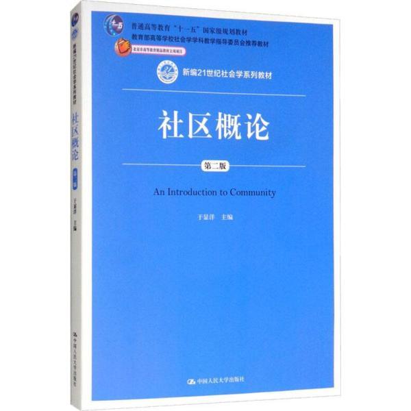 社区概论(第二版)/新编21世纪社会学系列教材