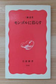日文原版书 モンゴルに暮らす (岩波新书)  一ノ瀬 恵  (著)