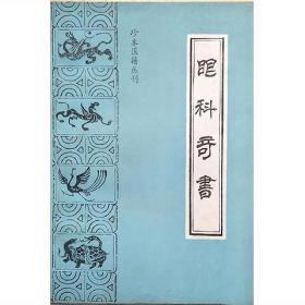 《眼科奇书》(清)佚名著  中医古籍  中医古籍出版社  1991年