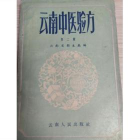 《云南中医验方 第2辑》第二辑 云南省卫生厅编辑 1957
