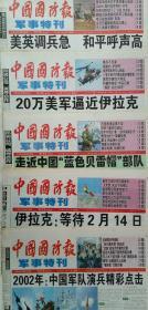 中国国防报军事特刊2月份