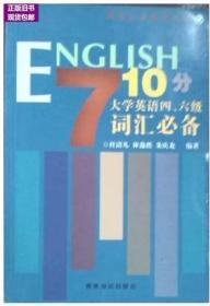 710分大学英语四、六级词汇必备  杜清凡 世界知识出版社 9787501219179