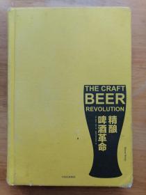 精酿啤酒革命