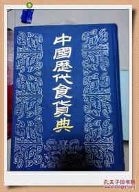 中国历代食货典全五冊