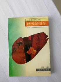 冯骥才签名日期  秋天的音乐