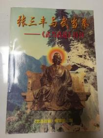 张三丰与武当拳--(武当武道)特刊