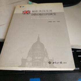 解析英国及其国际地位的演变