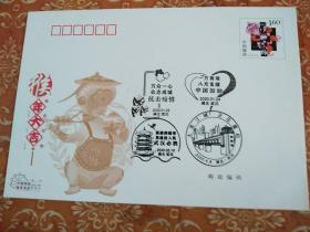 武汉抗击疫情邮资封,加盖1月23日,24日,3月10日,4月8日纪念戳,2号