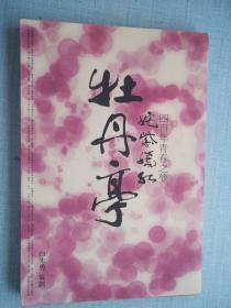 姹紫嫣红牡丹亭 [16K----67]