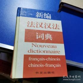 新编法汉汉法词典