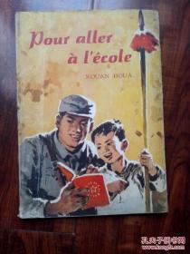 法文版小说:上学(插图本)