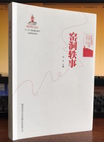 红色延安口述-历史:窑洞轶事
