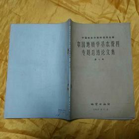 中国地质学基本资料专题总结论文集 第3号