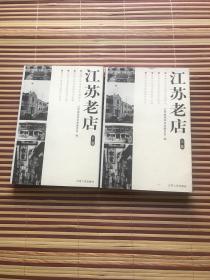 江苏老店(上下)