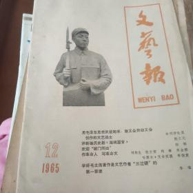 文艺报1965  12期