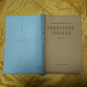 中国地质学基本资料专题总结论文集 第1号