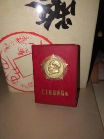 72开红塑皮包装《毛主席最新指示》封面浮雕金色毛主席头像 有林题3页)品相较好