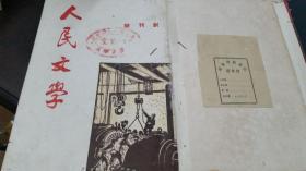 人民文学(1949 年第一卷第一期(创刊号)+1949 年第一卷第二期+1950年第一卷第,三,四,五,六期)合订本   (馆藏)