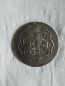 吉林官局机制币
