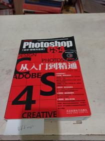 从入门到精通photoshop CS4从入门到精通。
