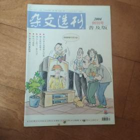 杂文选刊.普及版(2004/1)创刊号