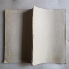 沈尹默书法影印(诗词3-24页)