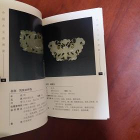 中国古玉器图鉴:元明玉器