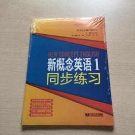 新概念英语点津系列辅导丛书-新概念英语1同步练习(全新未开封)