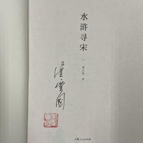 【好书不漏】虞云国签名钤印 《水浒寻宋》