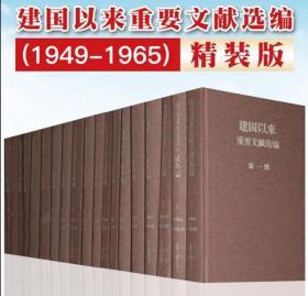 建国以来重要文献选编(1949-1965) 全20卷 精装版 中央文献出版社