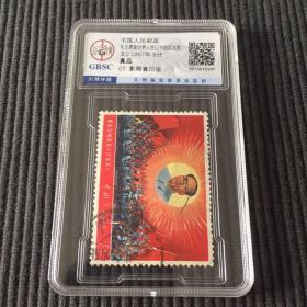 中国人民邮政 毛主席是世界人民心中红太阳 文2 1976年邮票 革命交响乐《沙家浜》题材 影雕套印版 公博认证 CBSC