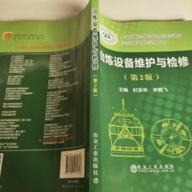 冶炼设备维护与检修(第二版)