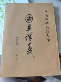 中国书画函授大学 国画讲义